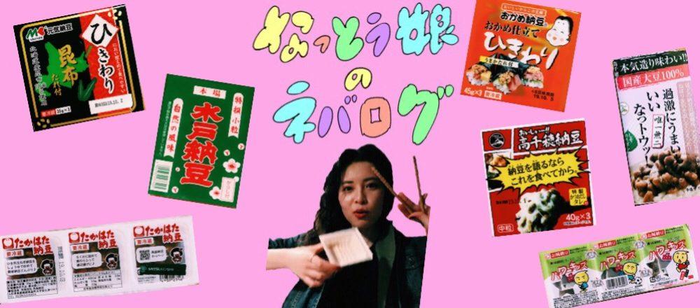 なっとう娘の「ねばログ」毎日通信。10/7〜10/13「あま〜い九州納豆旅行」