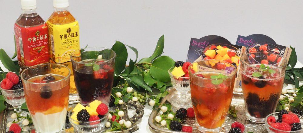〈キリン 午後の紅茶〉×〈ピカール〉で、ホームパーティーにぴったりなフルーツティーを!