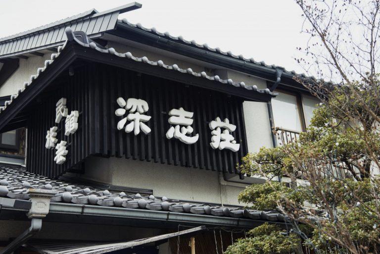 〈民芸旅館 深志荘〉/松本