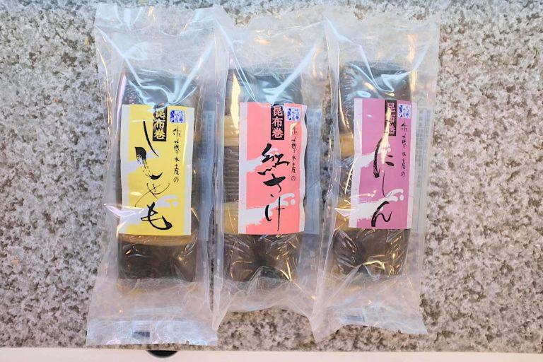 「昆布巻き」は年上の方へのお土産にもおすすめ597円(税込)