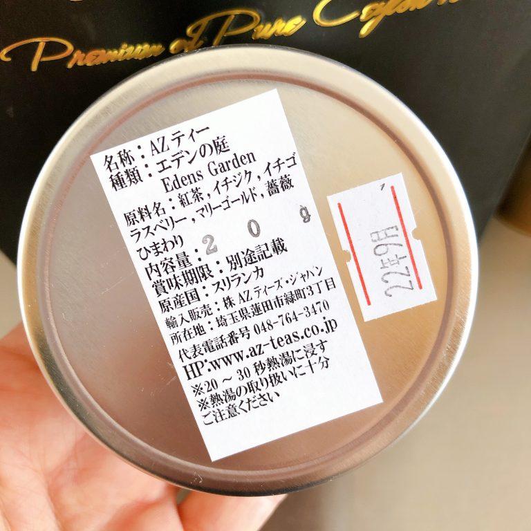 AZ Tea 無農薬紅茶