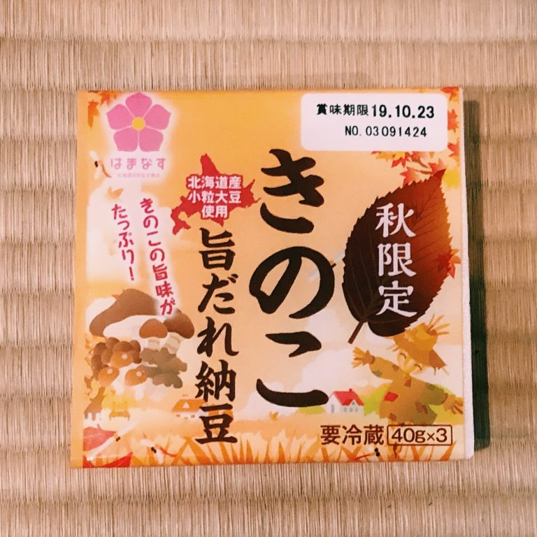 購入価格:105円(40g×3P)