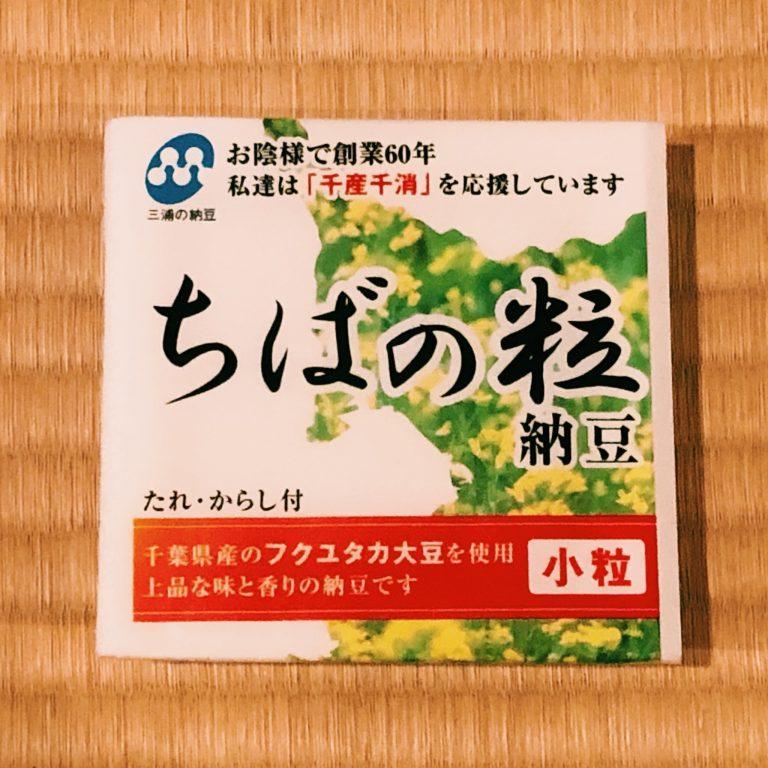 購入価格:137円(45g×3P)