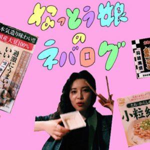なっとう娘の「ねばログ」毎日通信。10/14〜10/20「九州と千葉の食べくらべ。」