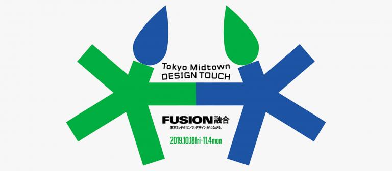 六本木 Tokyo Midtown DESIGN TOUCH