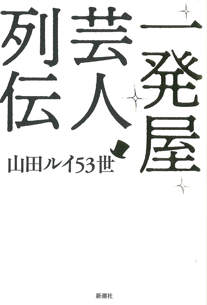 著・山田ルイ53世(新潮社/1,300円)
