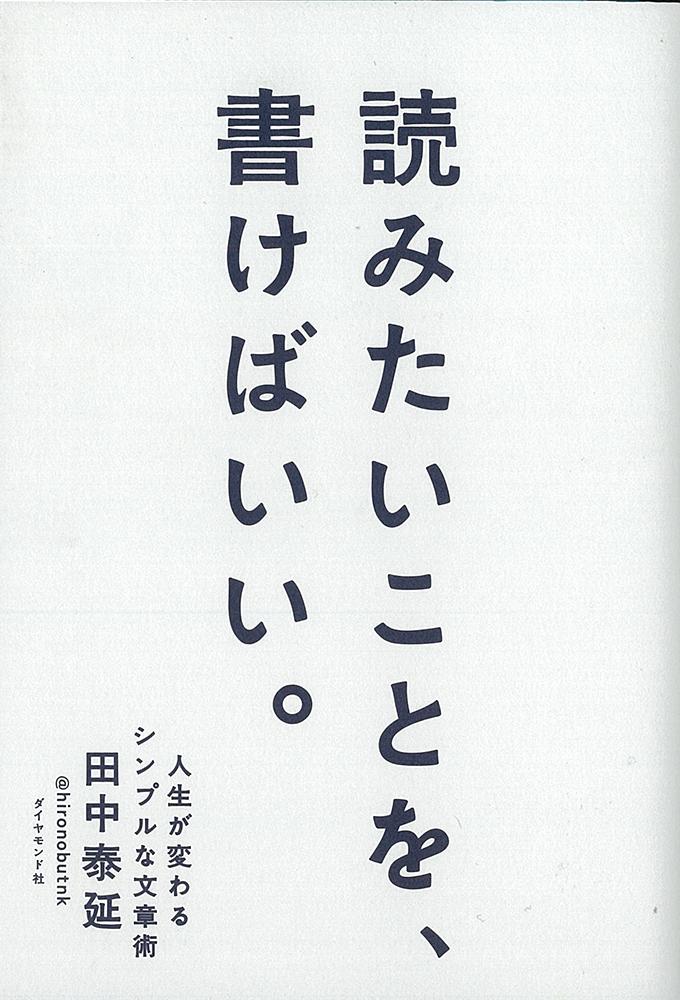 著・田中泰延(ダイヤモンド社/1,500円)