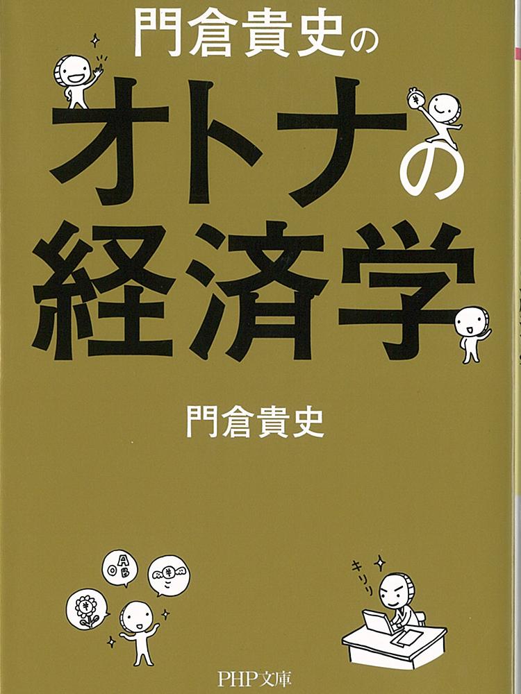 著・門倉貴史(PHP研究所/582円[電子版])