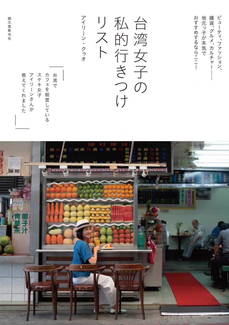 アイリーン・クゥオさんの著書。「台湾女子の私的行きつけリスト」