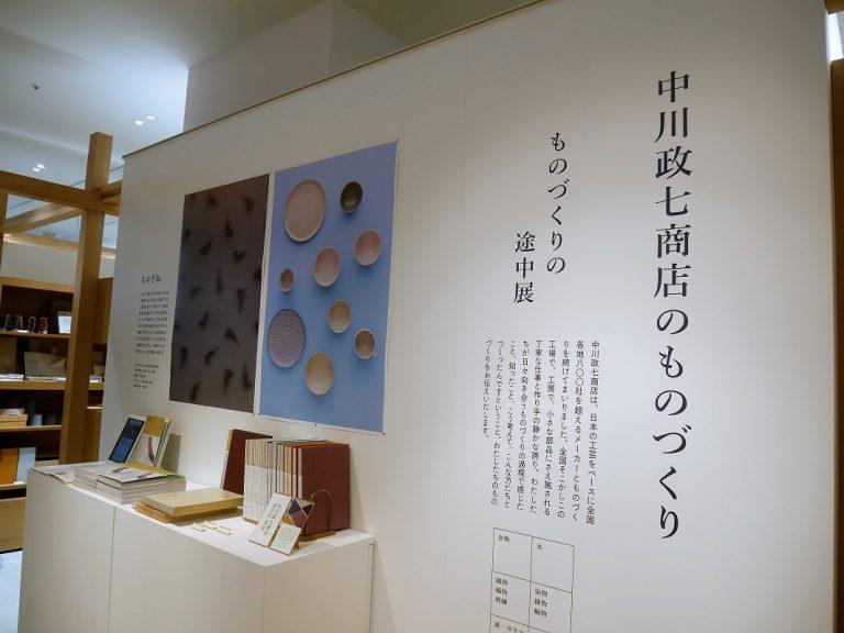 nakagawashibuyaten4