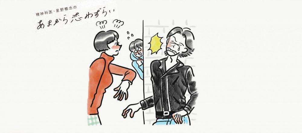 精神科医・星野概念のあまから恋わずらい No.21「学び」