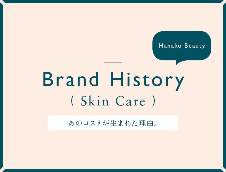 化粧品メーカーのブランドストーリー。「あのコスメが生まれた理由。」