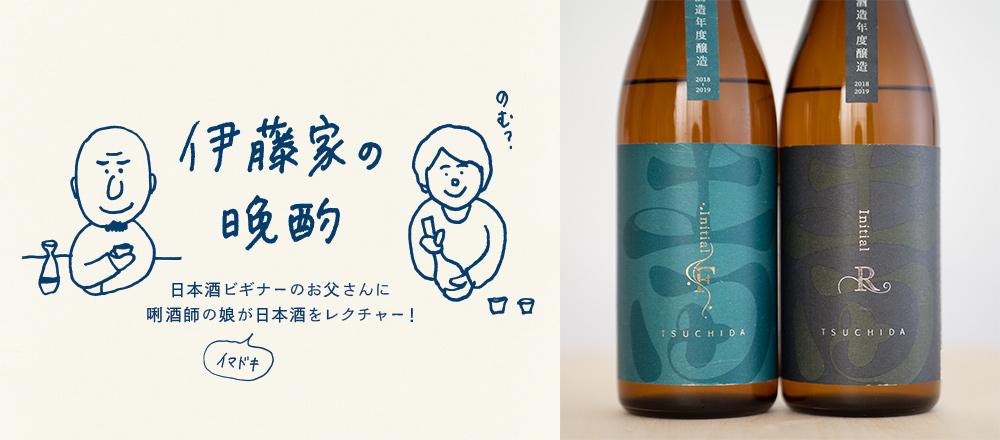ひいな日本酒_vol.16_top
