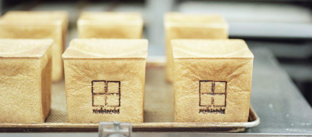 どん底の自分を救ったパンで人を喜ばせる。人に寄り添うベーカリー〈nichinichi〉へ。