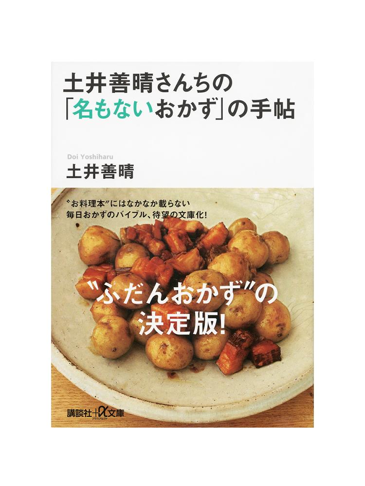 著・土井善晴(講談社+α文庫/780円)