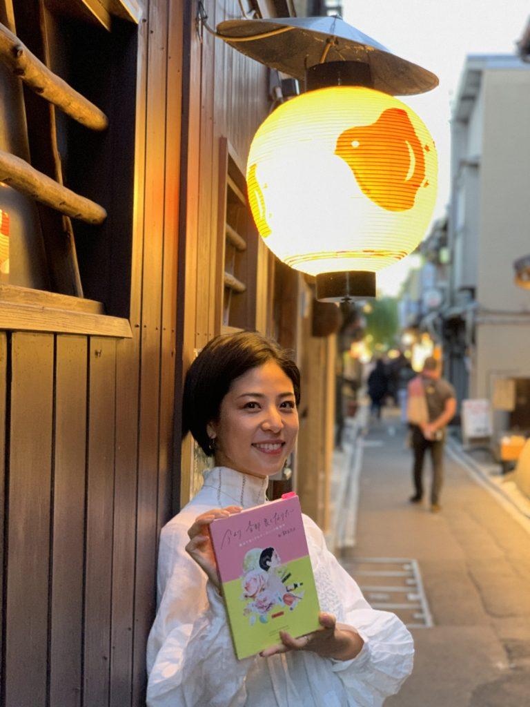 以前この連載でもご紹介した「今より全部良くなりたい 運まで良くするオーガニック美容本 by敦子スメ」。