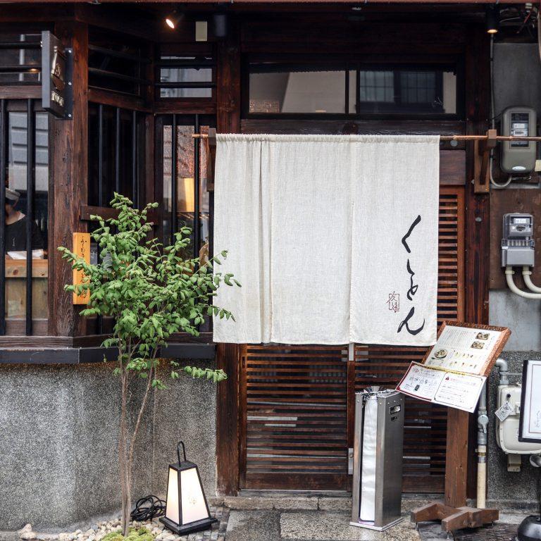 〈京都四条 くをん〉