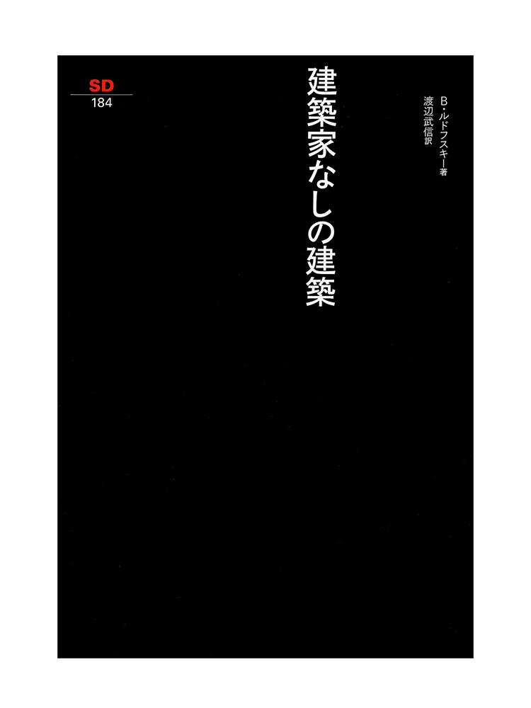 著・B・ルドフスキー、訳・渡辺武信( 鹿島出版会/2,000円)