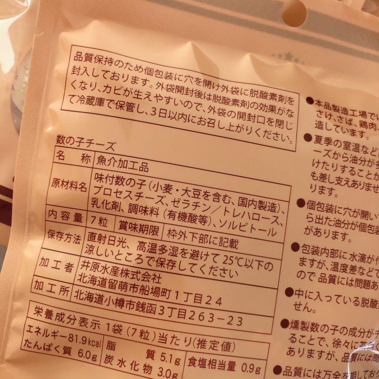 カズチー・井原水産