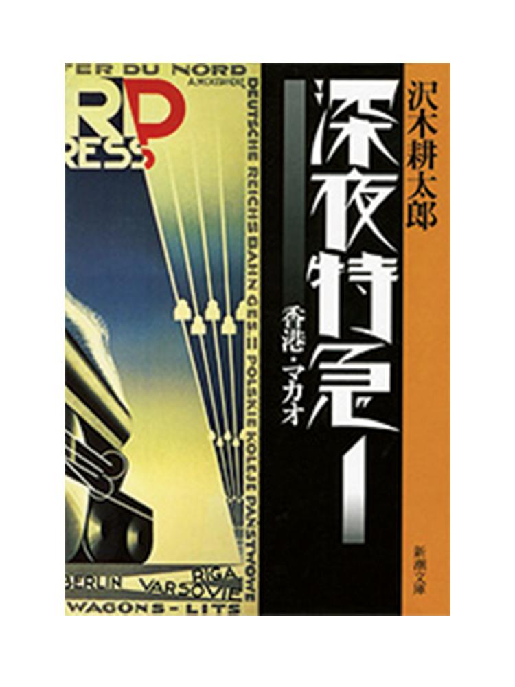 著・沢木耕太郎(新潮文庫/490円)