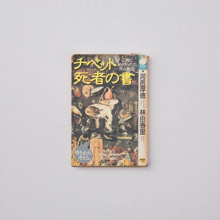 著・河邑厚徳、林由香里(日本放送出版協会/在庫切れ)