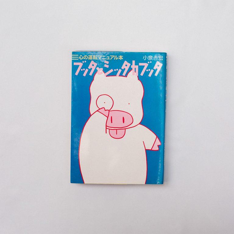 著・小泉吉宏(メディアファクトリー/950円)