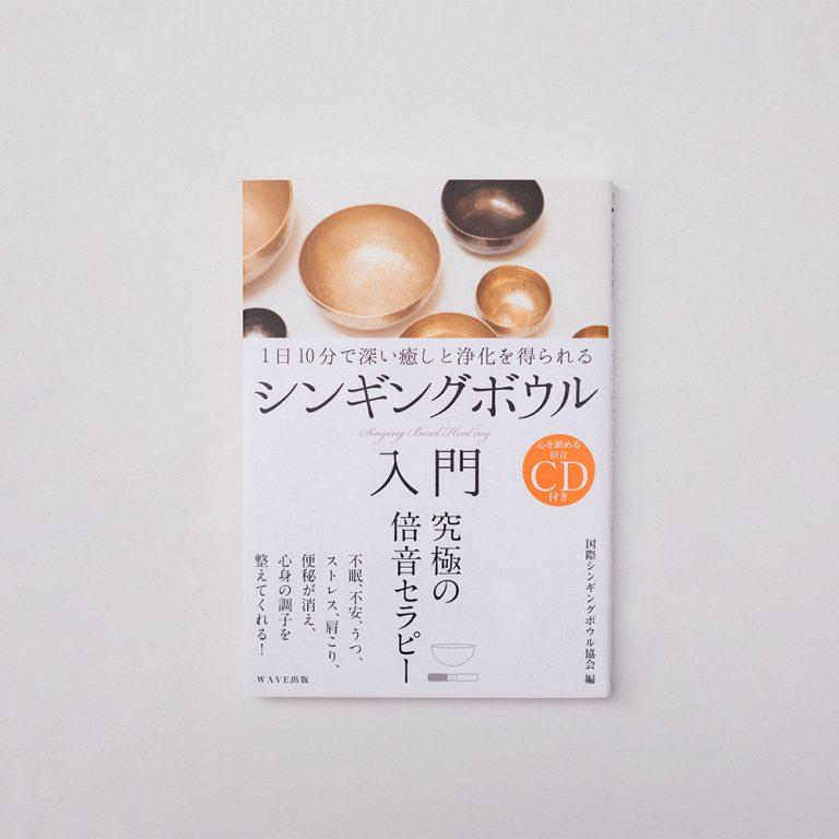 編・国際シンギングボウル協会(WAVE出版/1,800円)