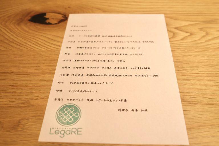 料理11皿、ドリンク6杯がついたペアリングプラン(10,000円、税サ別)。