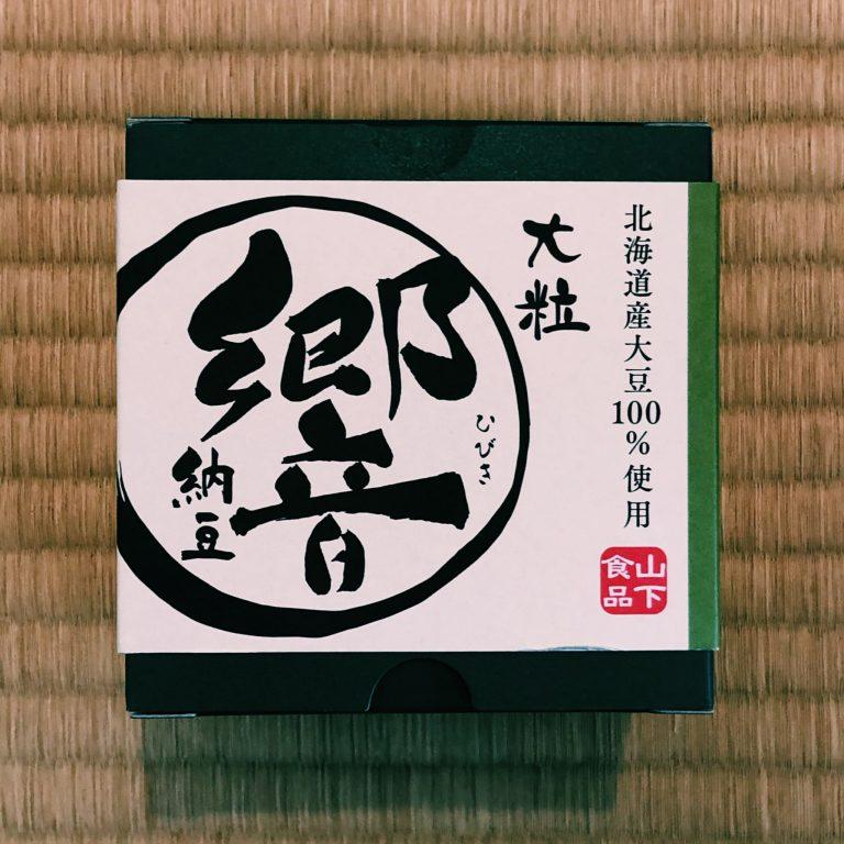 購入価格:370円(50g×2)