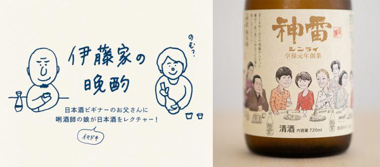 『伊藤家の晩酌』~第五夜2本目/お米のジューシーさが際立つ「神雷 純米酒 じゅんさん・と 無ろ過生原酒」~