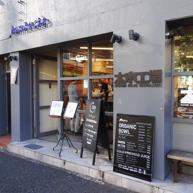 西麻布交差点に面した〈大泉工場NISHIAZABU〉。
