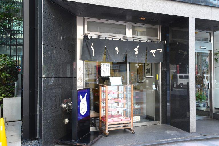 日本橋うさぎや 中央通り店