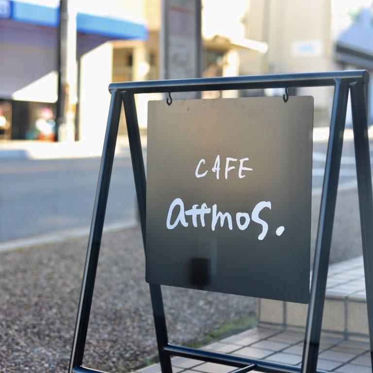 〈cafe attmos.〉