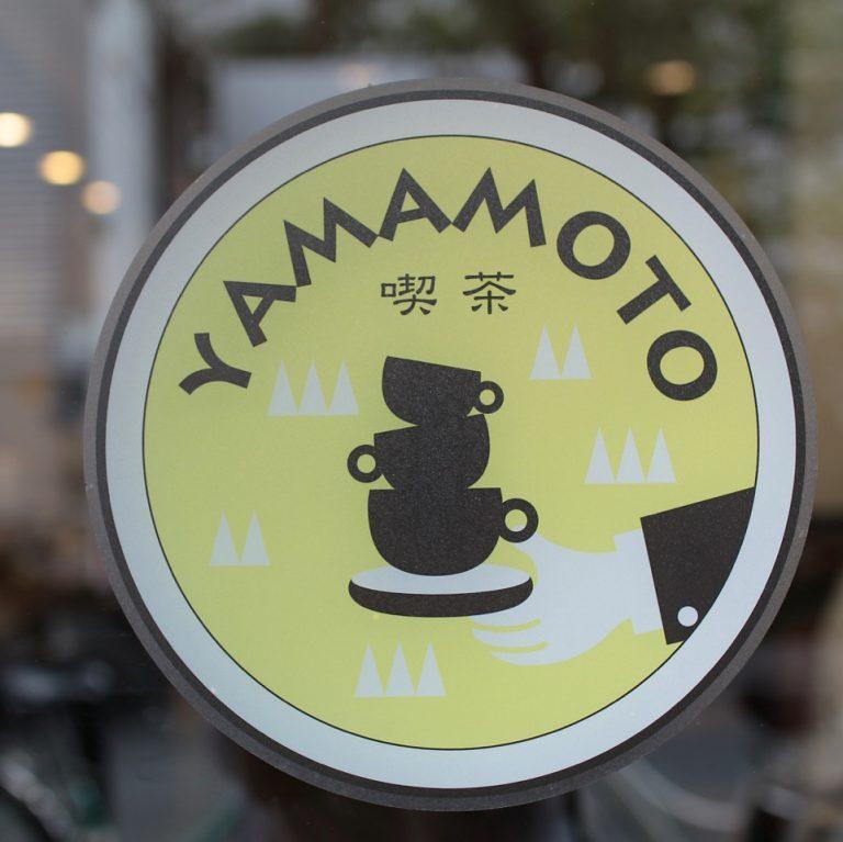 やまもと喫茶・京都