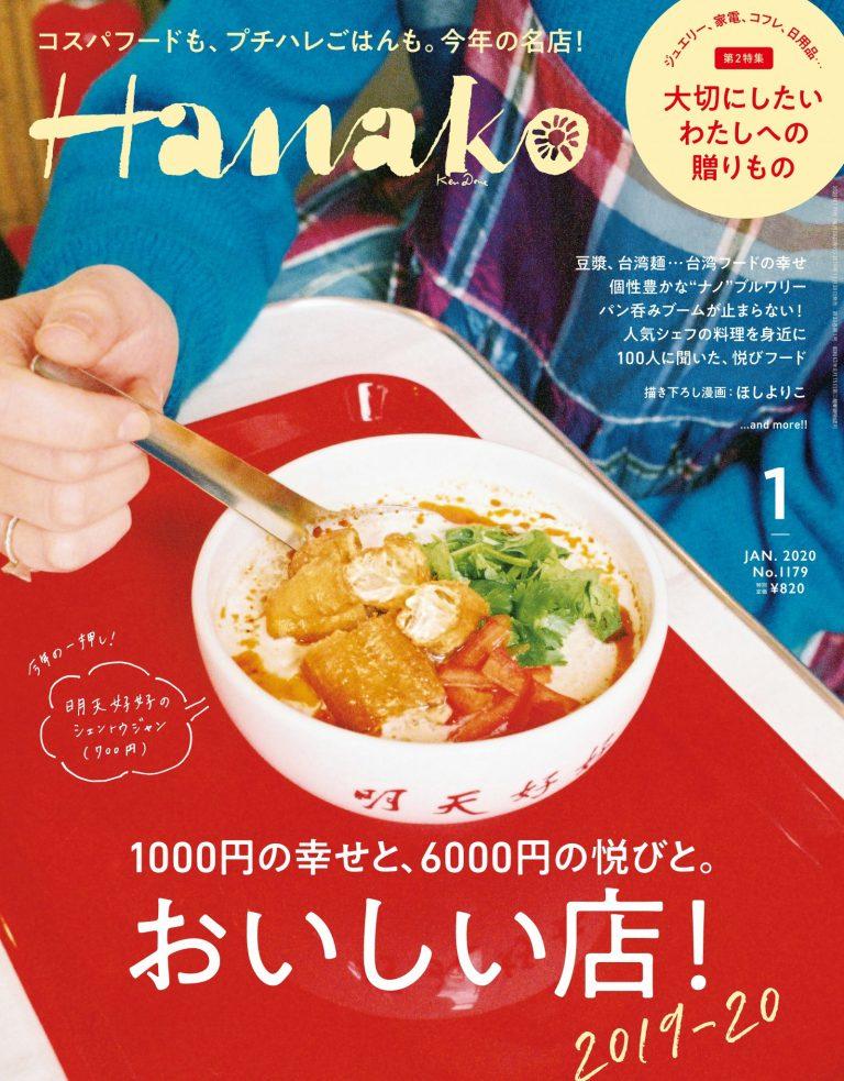 <span>No. 1179<br> 1000円の幸せと、6000円の悦びと。</span>おいしい店!