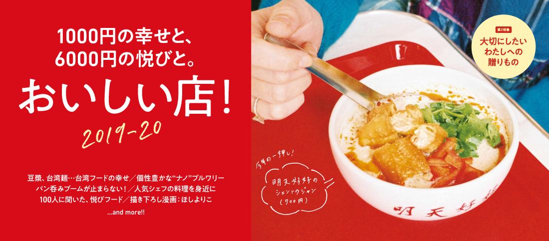 11/28発売 Hanako『おいしい店!2019ー20』特集、立ち読みページ大公開!