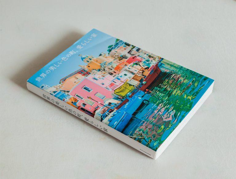 著・澤井聖一(エクスナレッジ/1,600円)