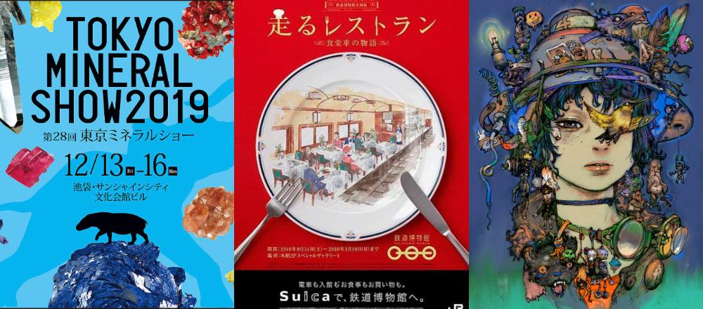 あの人気作が5年ぶりの公演!日本各地で行われるおもしろイベント情報。【2019年12月開催】