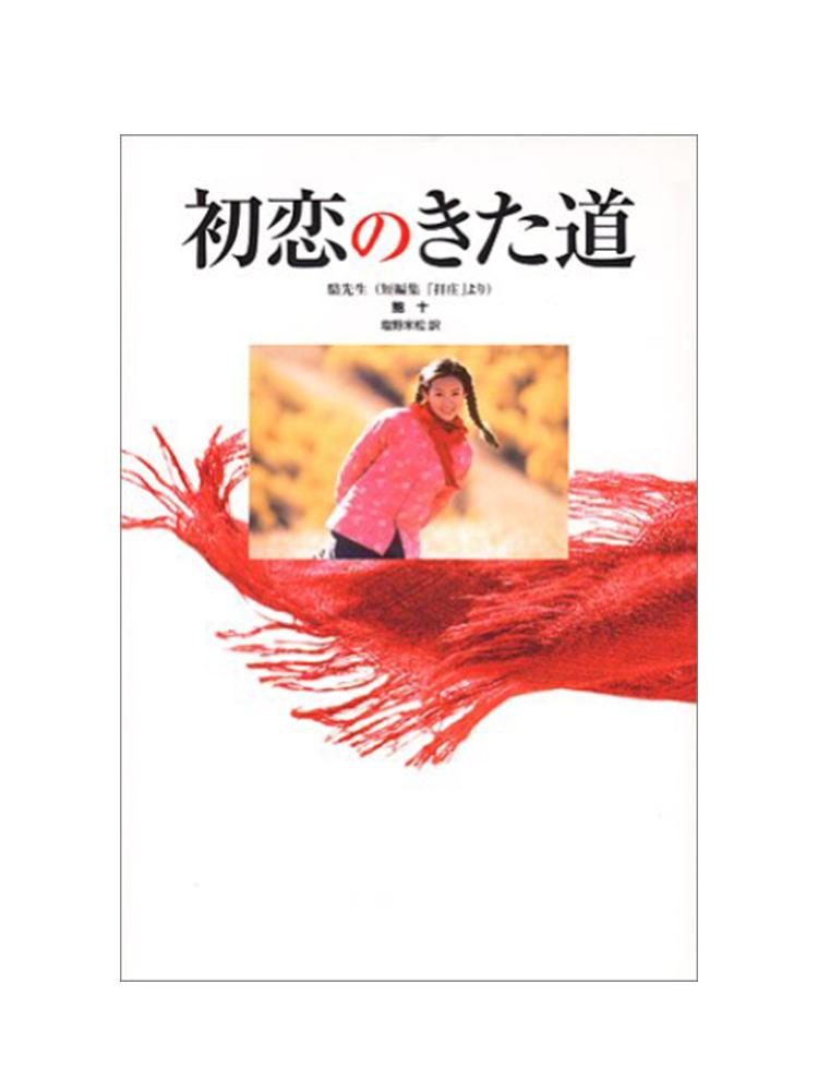 著・鮑十、訳・塩野米松(講談社/1,200円)