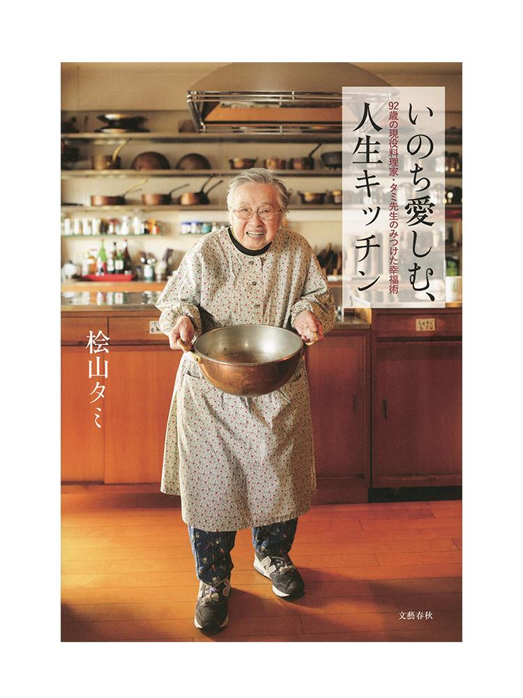 著・桧山タミ(文藝春秋/1,450円)