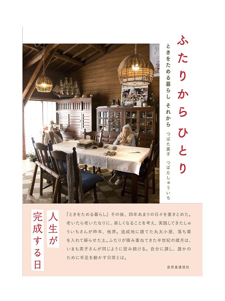 著・つばた英子、つばたしゅういち(自然食通信社/1,800円)