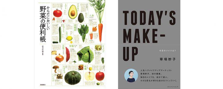 女性業界人3人に聞いた!日々の美容に活きている本。メイクからインナービューティーまで。