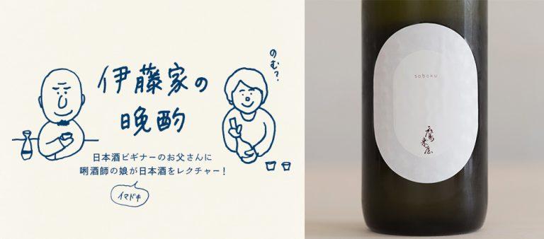 『伊藤家の晩酌』~第六夜1本目/キレと旨味が同居するクラシックなお酒「鷹来屋 SOBOKU」~