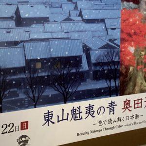 「東山魁夷の青・奥田元宋の赤―色で読み解く日本画」が 〈山種美術館〉で開催。〜今度はどの美術館へ?アートのいろは〜