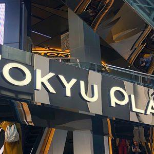東急プラザ渋谷 top