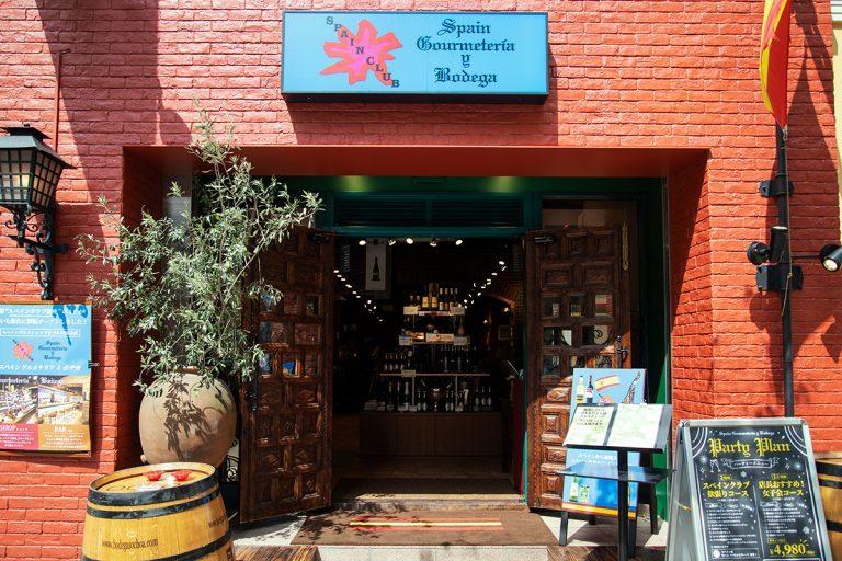 〈Gourmetería y Bodega〉/銀座