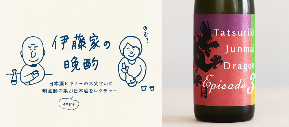『伊藤家の晩酌』~第六夜2本目/米のおいしさをとことん引き出した「龍力 純米酒 ドラゴン Episode3」~