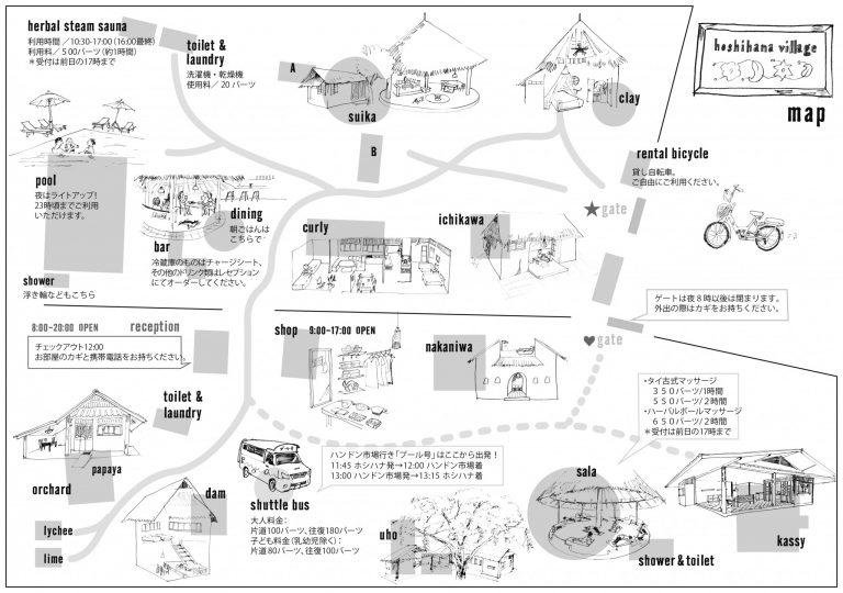 1.hoshihana map