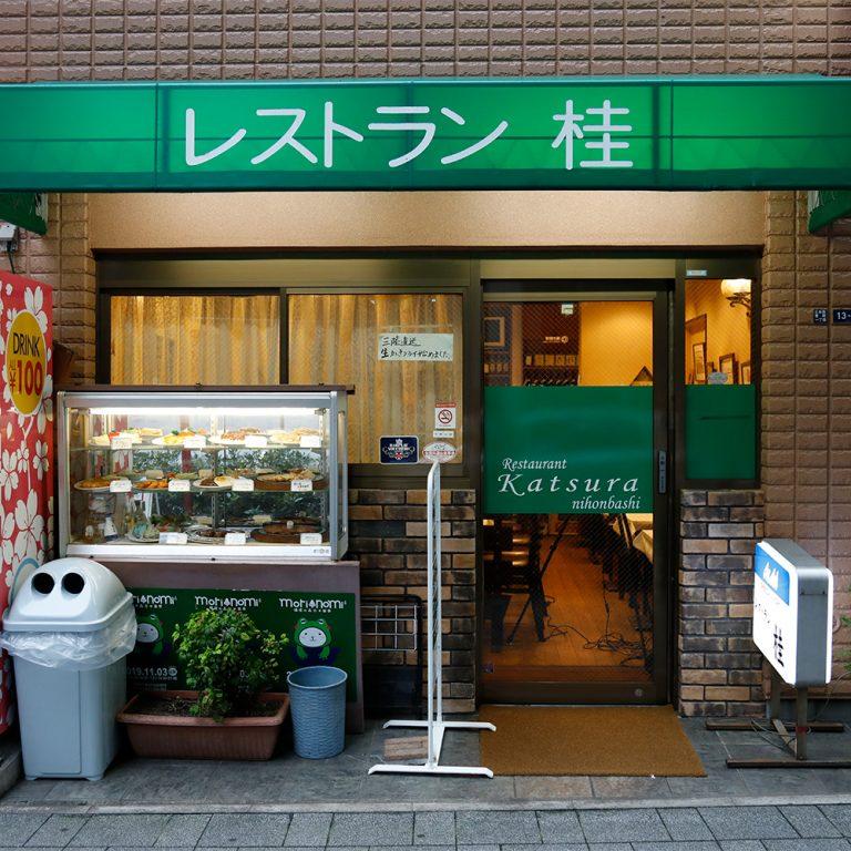 日本橋 レストラン桂