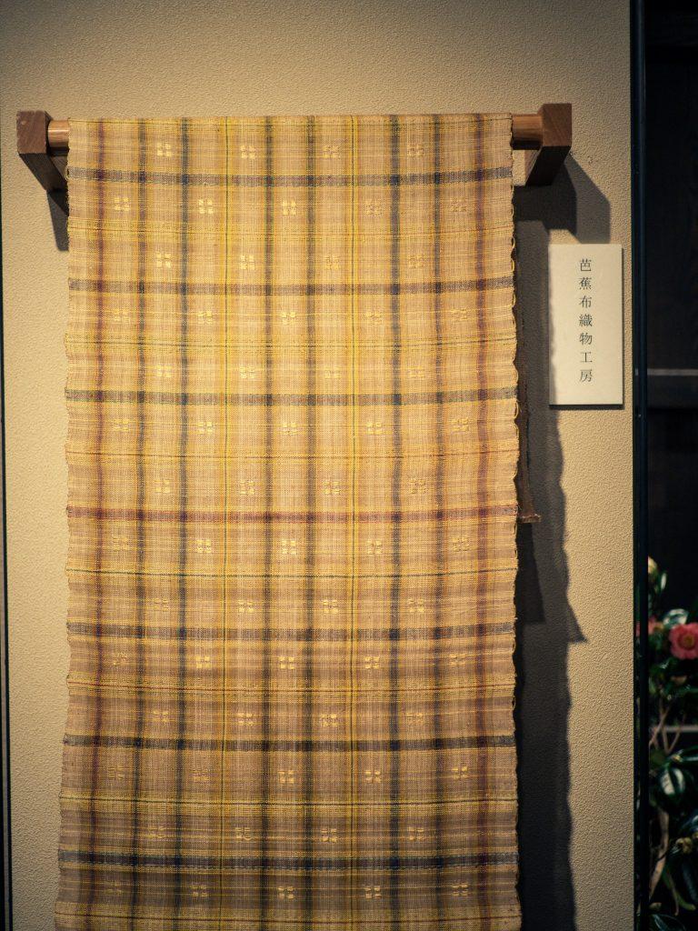 銀座の柳で染められた芭蕉布(沖縄県)。